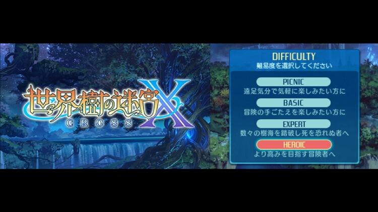 世界樹の迷宮X 難易度選択