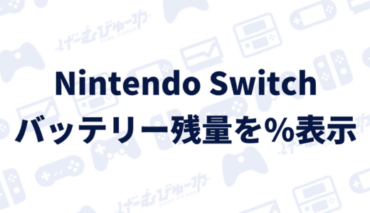 【Nintendo Switch】バッテリー残量を%(パーセント)表示する方法(画像付き解説)