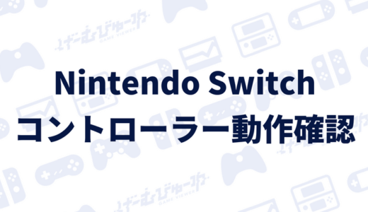 【Nintendo Switch】コントローラーの動作がおかしいときの直し方(画像付き解説)