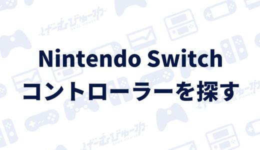 【Nintendo Switch】なくしたコントローラーを探す方法(画像付き解説)