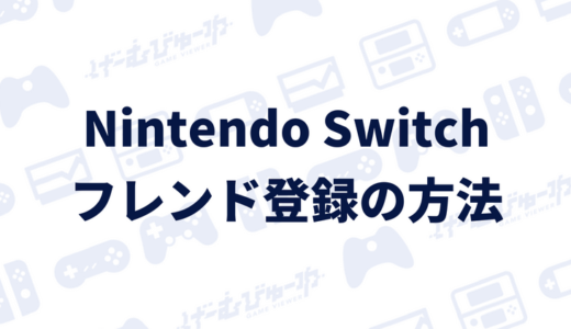 【Nintendo Switch】フレンド登録をする方法(画像付き解説)
