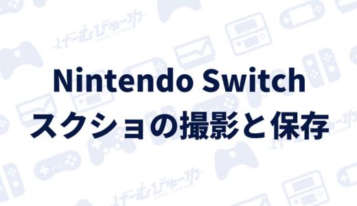 【Nintendo Switch】スクリーンショットを撮影する方法と保存場所(画像付き解説)