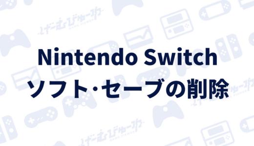 【Nintendo Switch】ソフトやセーブデータを削除する方法(画像付き解説)
