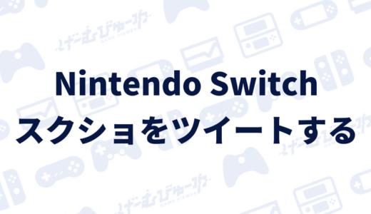 【Nintendo Switch】スクリーンショットをツイートする方法(画像付き解説)