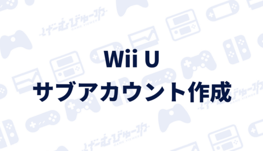 【Wii U】サブアカウントを作成する方法(画像付き解説)