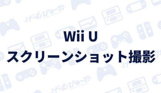 【Wii U】スクリーンショットを撮影する方法(画像付き解説)