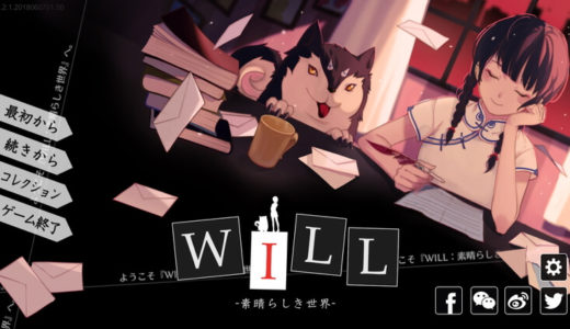 【WILL -素晴らしき世界-】評価・レビュー 手紙の文面を組み替えて運命を変えるザッピングアドベンチャー