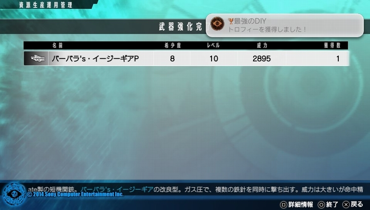 武器レベル10