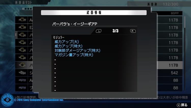 ベース武器 指定モジュラー4個