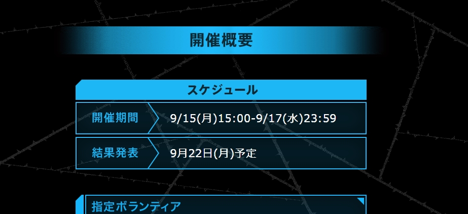 共闘ギルド×フリーダムウォーズ タイムアタックイベント 第3回