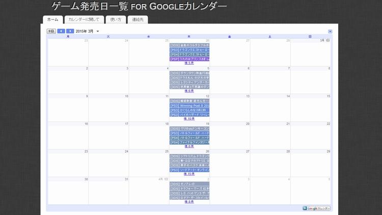 ゲーム発売日カレンダー