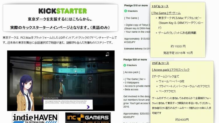 東京ダーク Kickstarter 日本語ページ