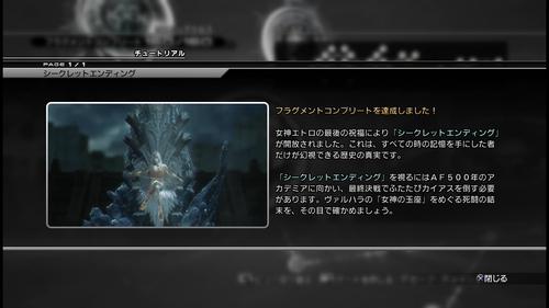 【FF13-2】 シークレットエンディング ※ネタバレ注意