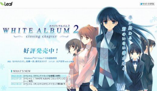 【WHITE ALBUM2】ネタバレ抜きで語る 作品紹介記事