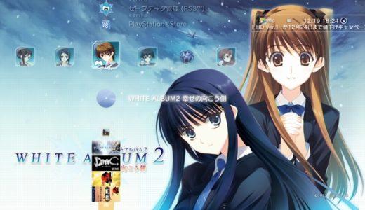 【WHITE ALBUM2】PlayStation3用カスタムテーマ