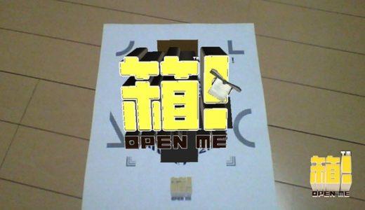 【箱! -OPEN ME-】レビュー 頭も体も使ってME!!