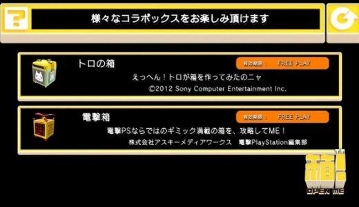 【箱! -OPEN ME-】DLC:トロの箱・電撃箱 攻略してME!