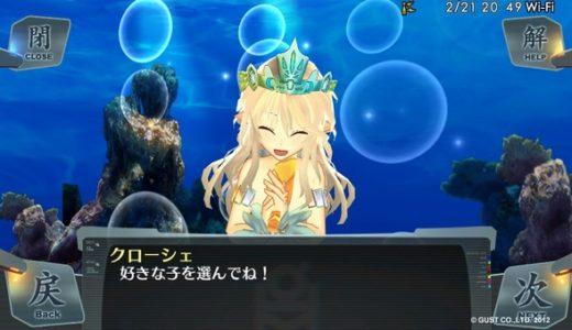 【シェルノサージュ】可愛い名前のシャールをご紹介!!