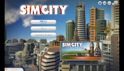 【シムシティ】評価・レビュー 市長、都市経営にクリアはありません!