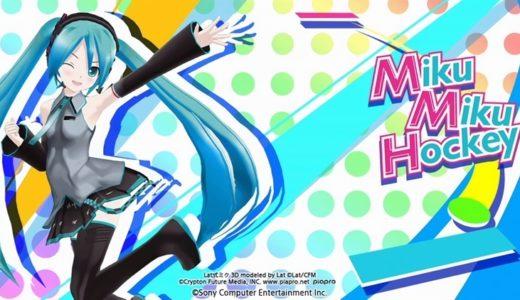 【Miku Miku Hockey 2.0】評価・レビュー ARでミクさんとエアホッケーをしよう!