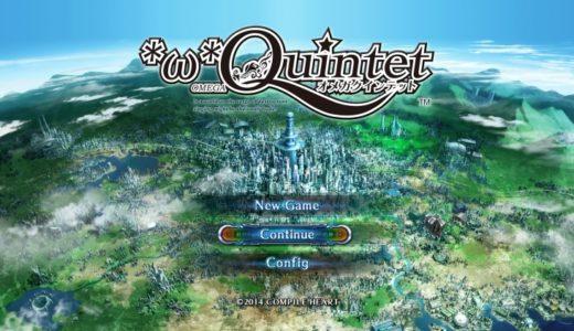【オメガクインテット | PS4】評価・レビュー