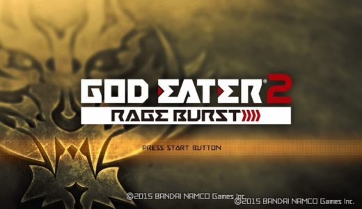 【ゴッドイーター2 レイジバースト | PS4/Vita】評価・レビュー
