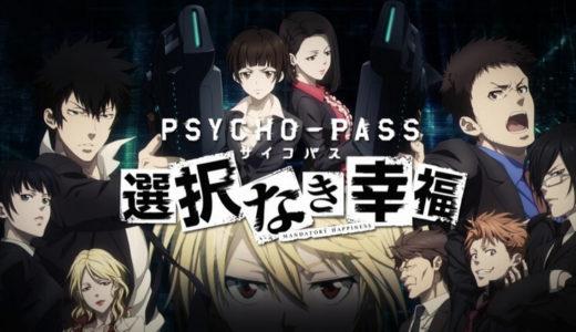 【PSYCHO-PASS サイコパス 選択なき幸福 | PS4/Xbox】評価・レビュー