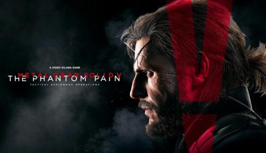 【メタルギア5 ファントムペイン | PS4】評価・レビュー 前作プレイ必須のシリーズ集大成