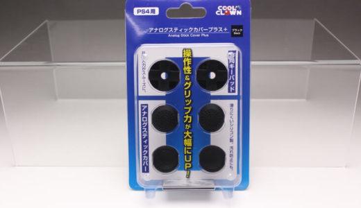 【PS4用】アナログスティックカバープラス 購入レビュー
