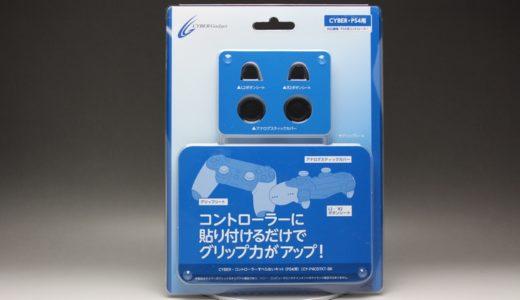【PS4用】コントローラーすべらないキット 購入レビュー
