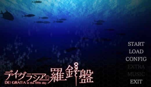 【デイグラシアの羅針盤】評価・レビュー 謎が謎を呼ぶ深海サスペンスADV