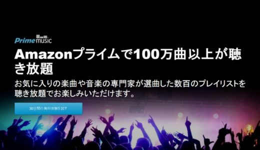 Amazon Prime Musicで聴けるゲーム音楽一覧(掲載アルバム:920枚)[2019年2月12日更新]