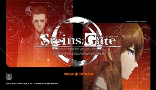 【シュタインズゲート ゼロ | PS4/Vita】評価・レビュー 外伝小説のストーリーを拡張した正統続編