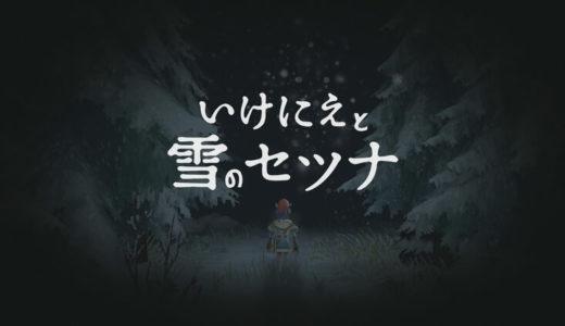 【いけにえと雪のセツナ | PS4/Switch】評価・レビュー 90年代テイストで描かれる最新RPG