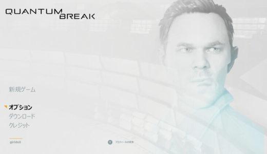 【Quantum Break   Xbox】評価・レビュー 実写と融合したドラマティックアクション