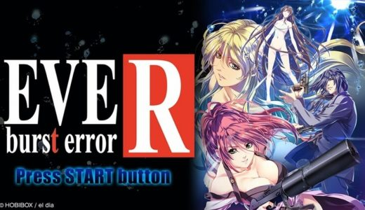 【EVE burst error R | Vita/Switch】評価・レビュー 懐かしのコマンド選択式ADV
