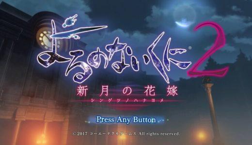 【よるのないくに2   PS4/Switch】評価・レビュー 制限時間との戦いが厳しい美少女従魔RPG