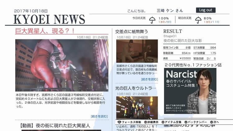 巨影都市 KYOEI NEWS
