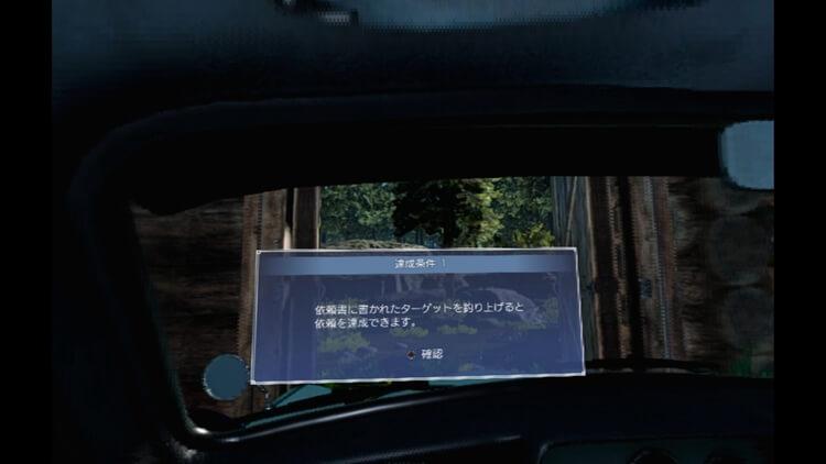 MONSTER OF THE DEEP: FINAL FANTASY XV 討伐依頼