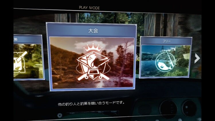 MONSTER OF THE DEEP: FINAL FANTASY XV 大会モード