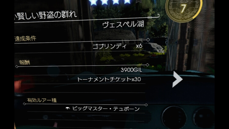 MONSTER OF THE DEEP: FINAL FANTASY XV 有効ルアー種