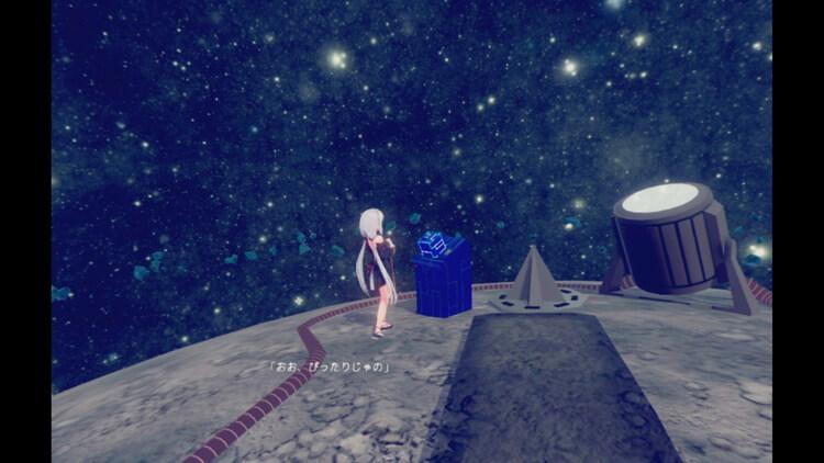 星の欠片の物語、ひとかけら版 少女と端末