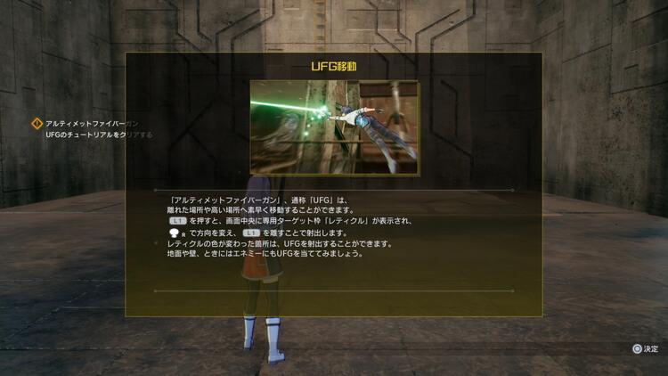 SAO FB UFG移動