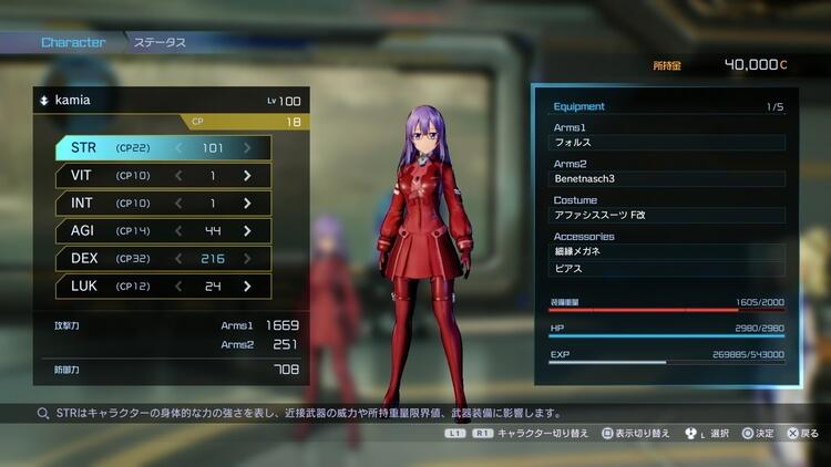 SAO FB プレイヤー:ステータス
