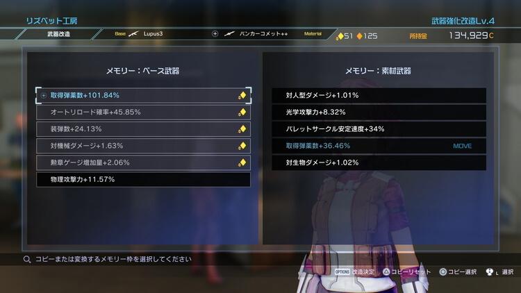 SAO FB 武器改造