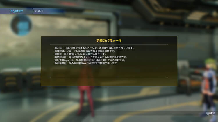 SAO FB 武器のパラメータ