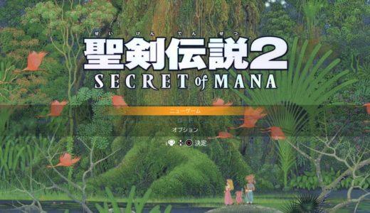 【聖剣伝説2 SECRET of MANA | PS4/Vita】評価・レビュー 不具合が目立つ残念なリメイク