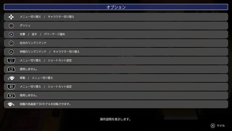 聖剣伝説2 SECRET of MANA 操作説明