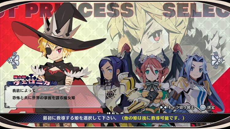 あなたの四騎姫教導譚 教導する姫の選択