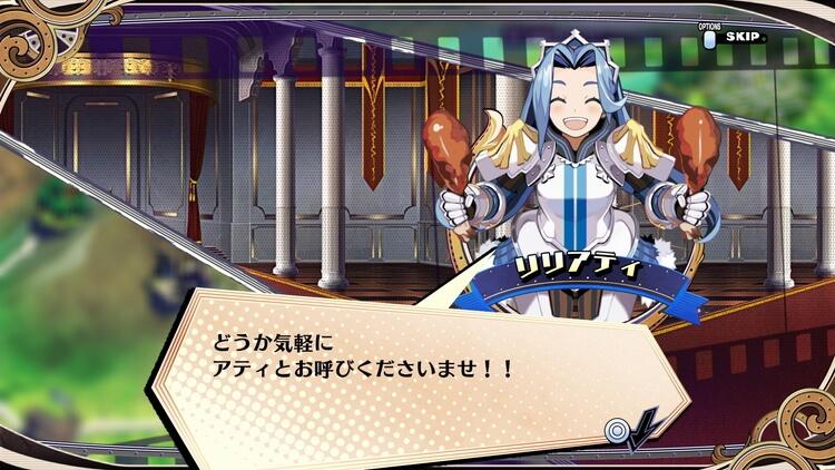 あなたの四騎姫教導譚 アドベンチャーパート リリアティ